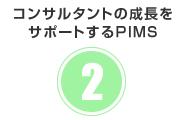 コンサルタントの成長をサポートするPIMS