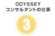 ODYSSEYコンサルタントの仕事